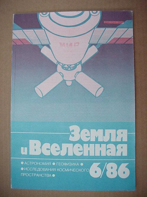 # gb120            Soyuz-26 team Romanenko-Grechko signed magazine 1