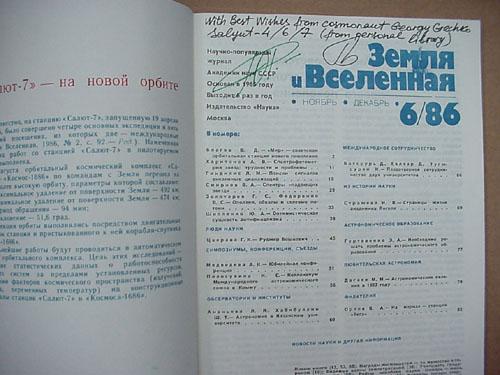# gb120            Soyuz-26 team Romanenko-Grechko signed magazine 2