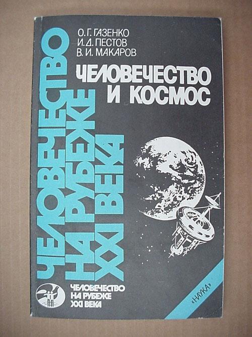 # gb121            Soyuz-26 team Romanenko-Grechko autographed book. 1