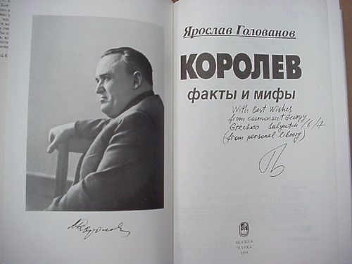 # gb160            Korolev:Facts amd Myth /byography book 2