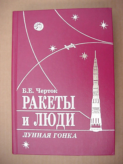# gb165            Moon Race/rockets and people book of B.E.Chertok 1