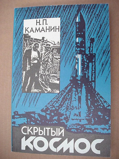 # gb166            Kamanin`s book `Secret Cosmos/ Space diaries of General Kamanin` 1