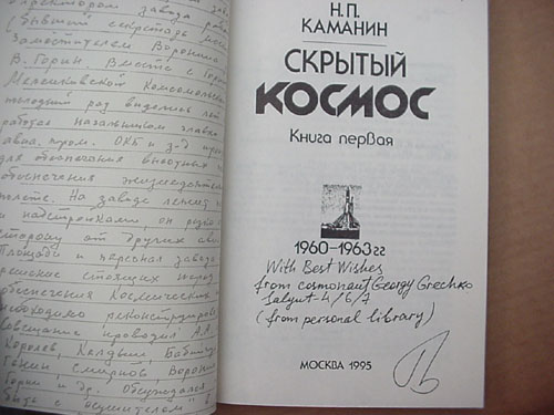 # gb166            Kamanin`s book `Secret Cosmos/ Space diaries of General Kamanin` 2