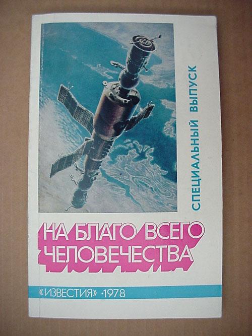 # gb180            Book about G.Grechko`s world`s record flight Soyuz-26 1