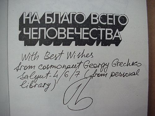 # gb180            Book about G.Grechko`s world`s record flight Soyuz-26 2