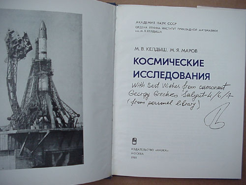 # gb185            Scientist-designer M.Keldysh book `Space explorations` 2