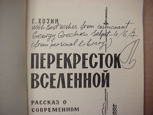 # gb186            Crossroads of Universe/Cosmodrome book. 2