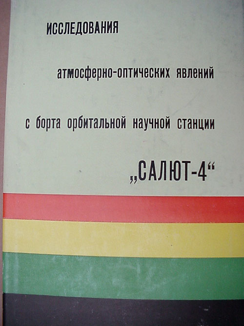 # gb191            Salyut-4 flight researches book 1