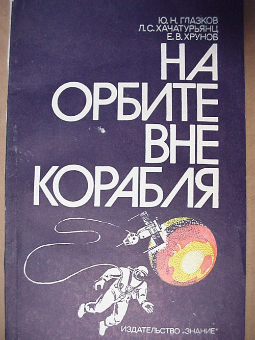 # gb194            Outside space ship on orbit book 1