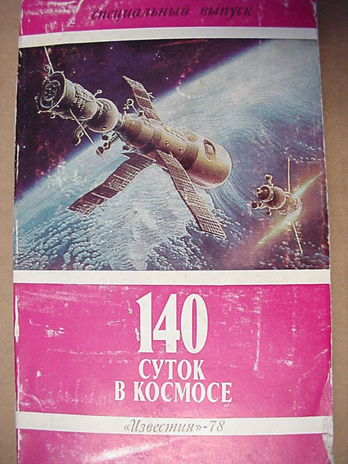 # gb196            140 Days in space/Soyuz-29 flight book 1
