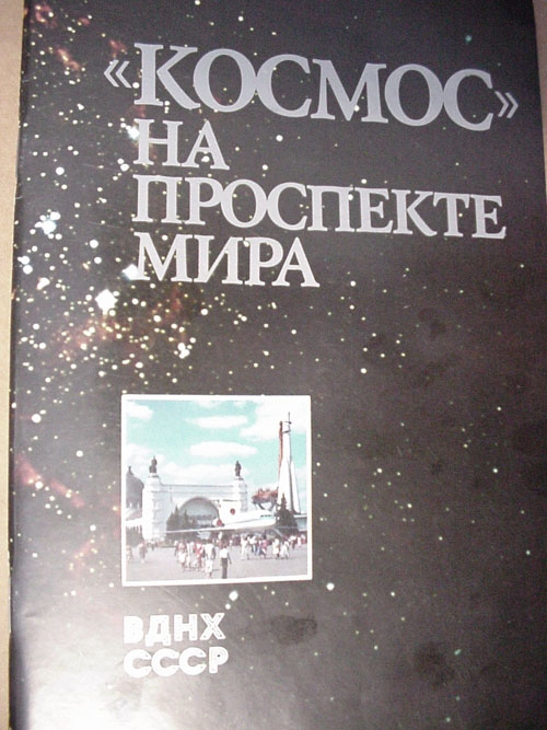 # gb201            Meomorial Museum of Cosmonautics and space exhibit in Moscow book 1