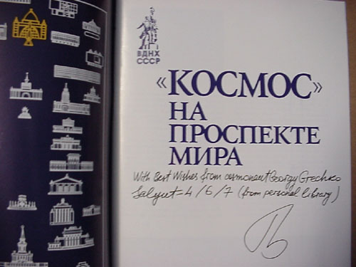 # gb201            Meomorial Museum of Cosmonautics and space exhibit in Moscow book 2
