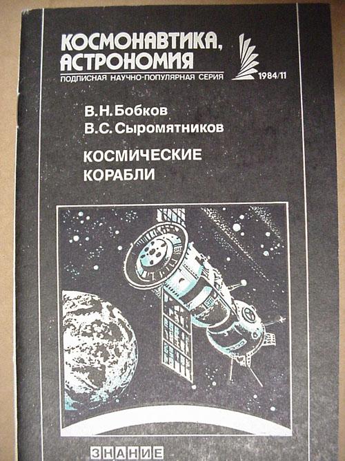 # gb222            Cosmonautics And Astronomy brochure 1