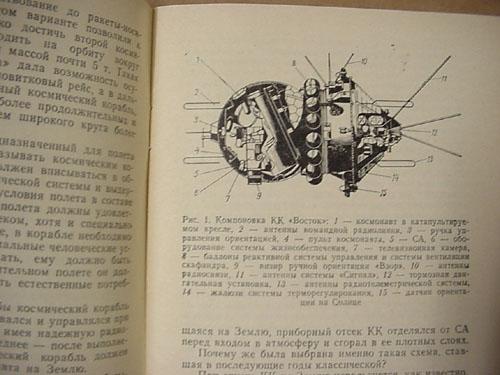 # gb223            Cosmonautics-Astronomy #3/1977 brochure 3