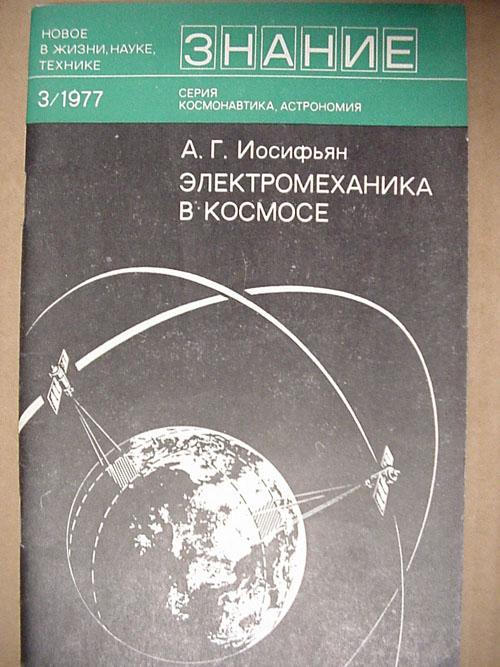 # gb223            Cosmonautics-Astronomy #3/1977 brochure 1