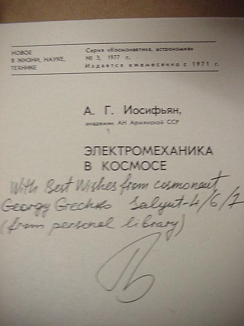# gb223            Cosmonautics-Astronomy #3/1977 brochure 2