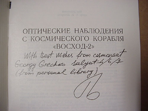 # gb229            Optical Observations from Voskhod-2 ship book 2