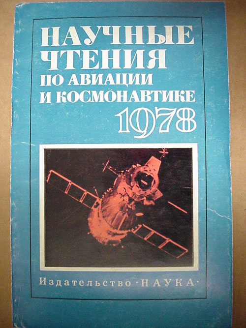 # gb230            Aviation and Cosmonautics Science Lections book 1