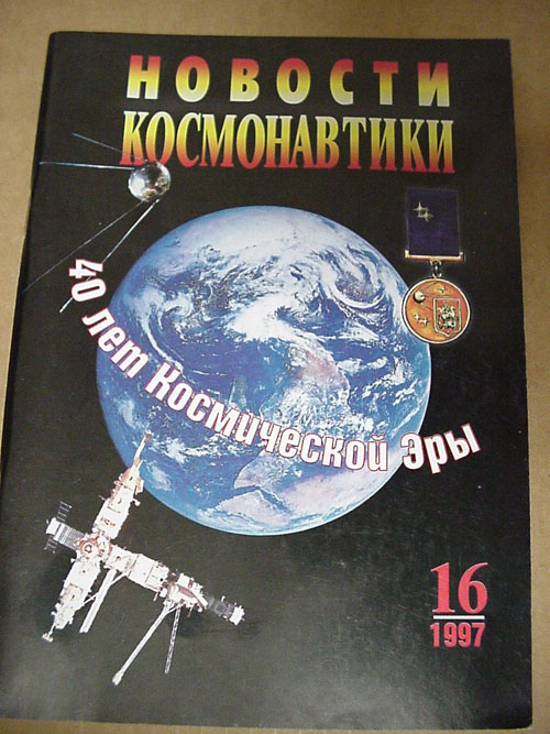 # gb240            Cosmonautics news special issue for 40 years of Sputnik 1
