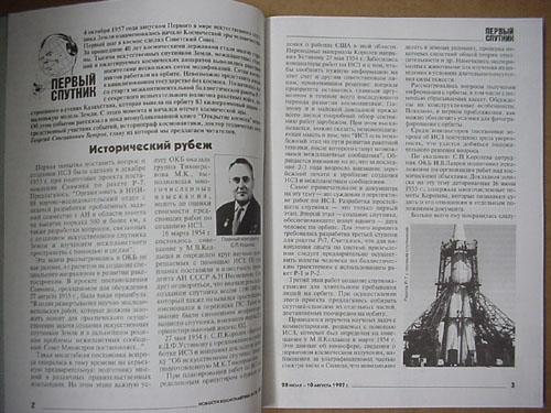 # gb240            Cosmonautics news special issue for 40 years of Sputnik 3