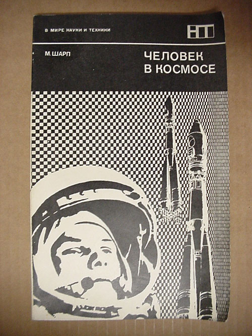 # gb241            Living in Space by M.Sharpe book (Russian language) 1