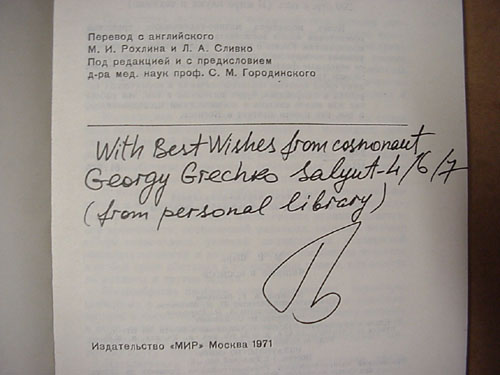 # gb241            Living in Space by M.Sharpe book (Russian language) 2
