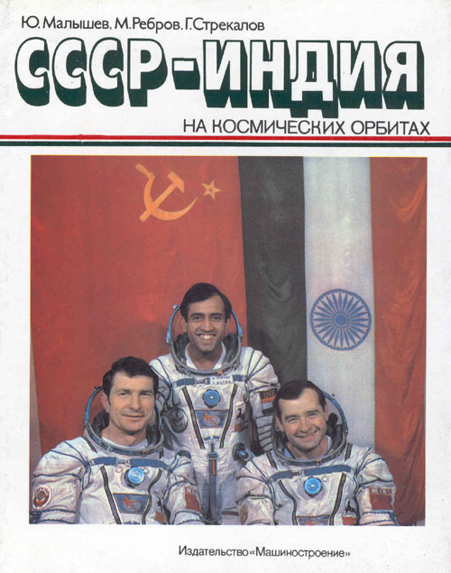 # gb197            Soyuz T-11 cosmonauts book `USSR-India at cosmos orbits` 1