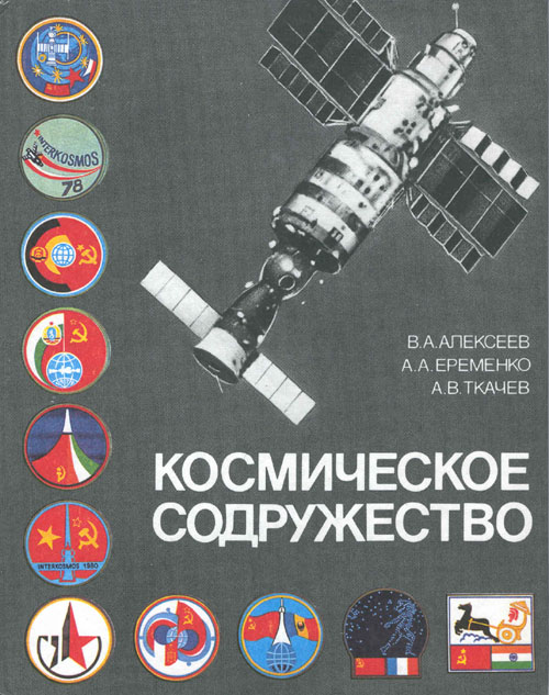 # gb198            Intersosmos-Space cooperation book 1