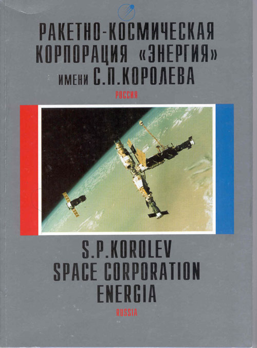 # mb100            S.P.Korolev Space Corporation Energia book. 1