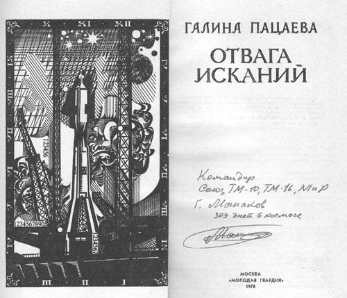 # mb103            Cosmonaut V.Patsayev`s sister book 2