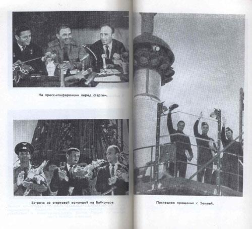 # mb103            Cosmonaut V.Patsayev`s sister book 3