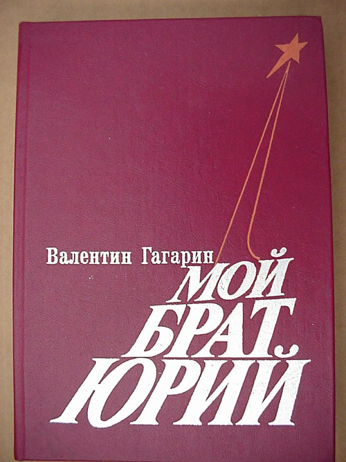 # mb106            V.Gagarin (brother of cosmonaut) book about Yuri. 1