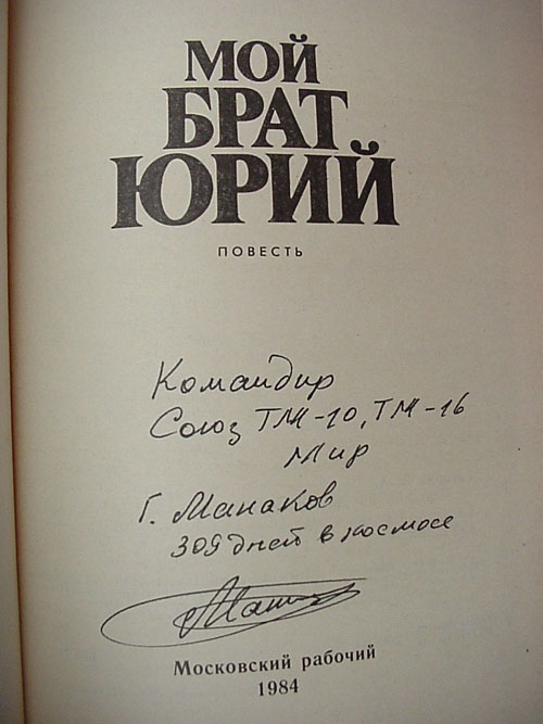 # mb106            V.Gagarin (brother of cosmonaut) book about Yuri. 2
