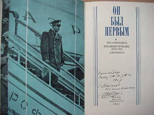 # mb107            He was first/Book of Gagarin and Gagarin`s wife 2