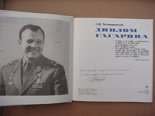# mb108            Diploma of Gagarin/Academy years book 2