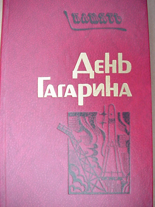 # mb109            Day of Gagarin book 1