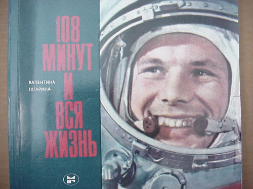 # mb110            108 Minutes and entire life/ Gagarin`s wife book 1