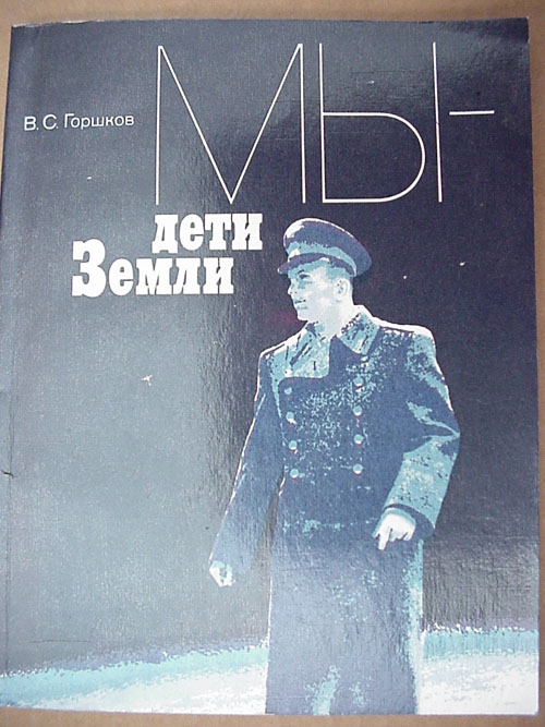 # mb111            We`re children of Earth/Gagarin book 1