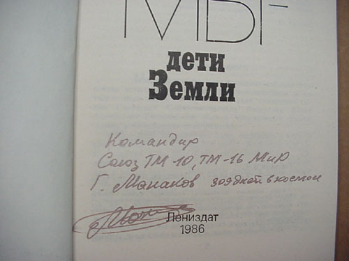 # mb111            We`re children of Earth/Gagarin book 2