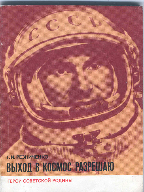 # mb116            Permiting EVA/Book about Voskhod-2 commander P.Belyayev 1