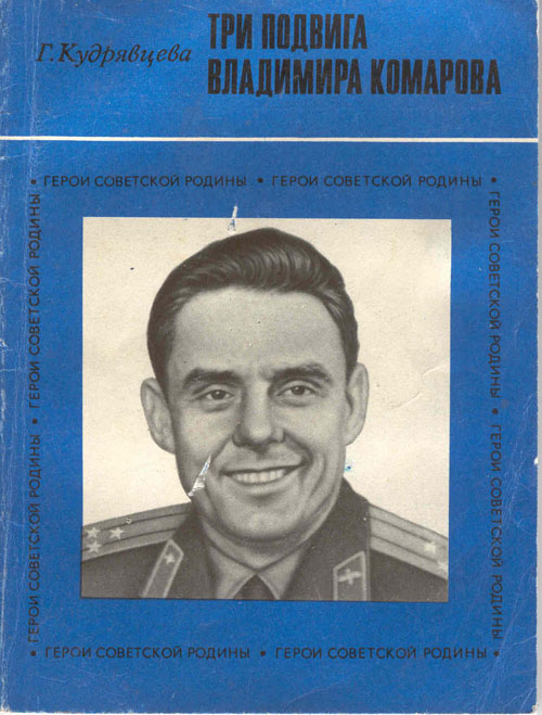 # mb117            Three exploits of Vladimir Komarov 1