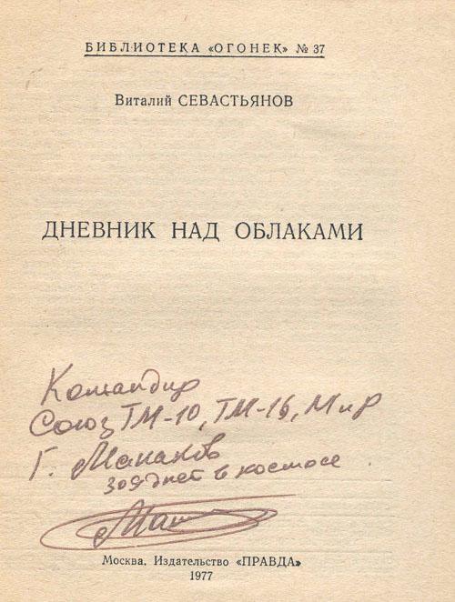 # mb119            Cosmonaut V.Sevastyanov diary book 2