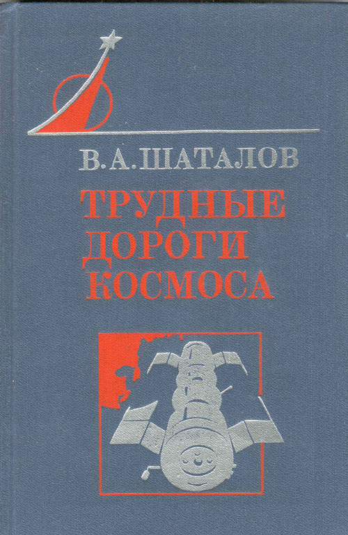 # mb121            Cosmonaut V.Shatalov book `Difficult ways of cosmos` 1