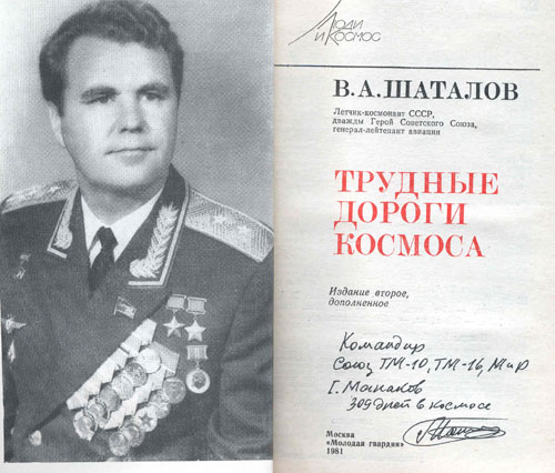 # mb121            Cosmonaut V.Shatalov book `Difficult ways of cosmos` 2