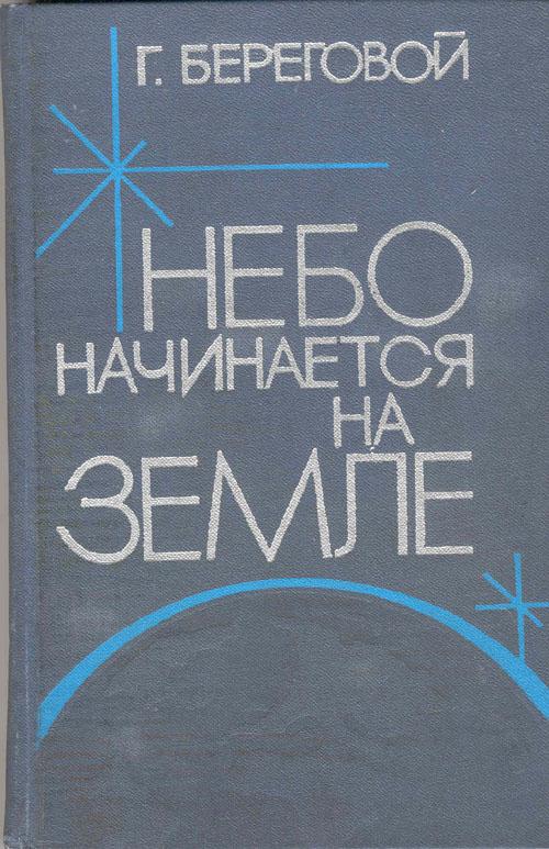 # mb122            Cosmonaut G.Beregovoy book 1