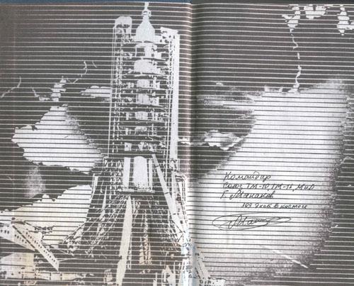 # mb122            Cosmonaut G.Beregovoy book 2
