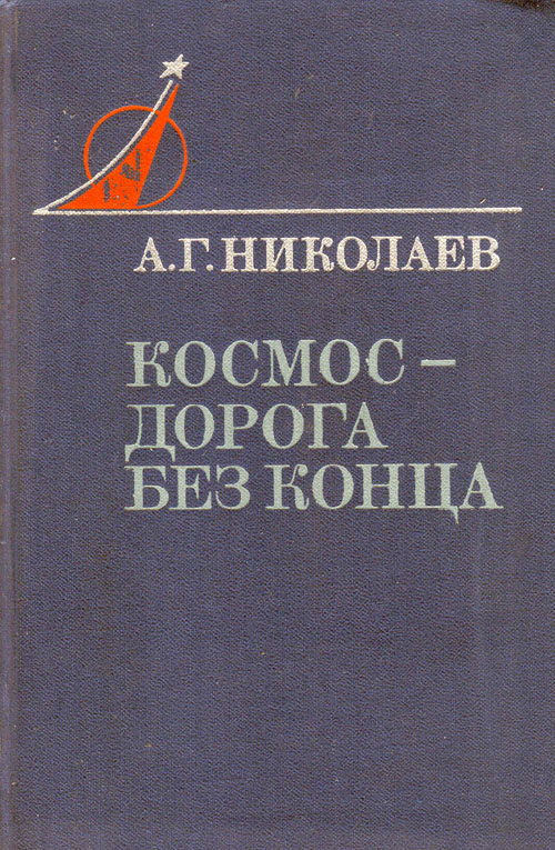 # mb123            Cosmonaut A.Nikolayev book `Cosmos the road without end` 1