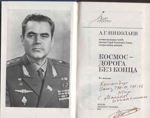 # mb123            Cosmonaut A.Nikolayev book `Cosmos the road without end` 2