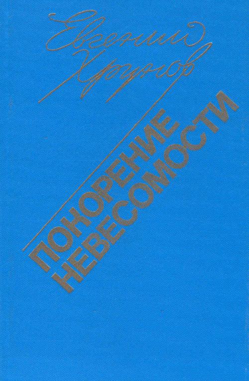 # mb124            Cosmonaut Khrunov book `Conquest of zero-gravity` 1