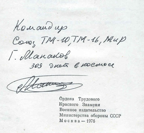# mb124            Cosmonaut Khrunov book `Conquest of zero-gravity` 2